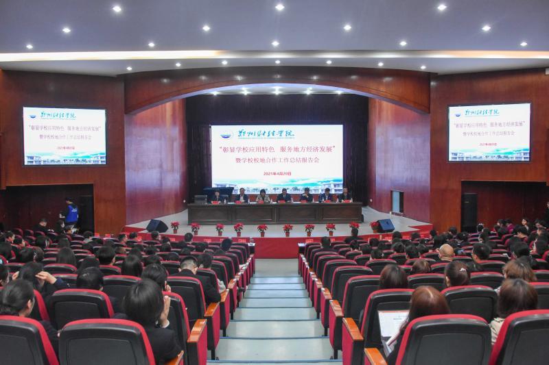 """郑州财经学院召开校地合作工作总结暨""""国家中心城市建设的理论与实践""""报告会"""