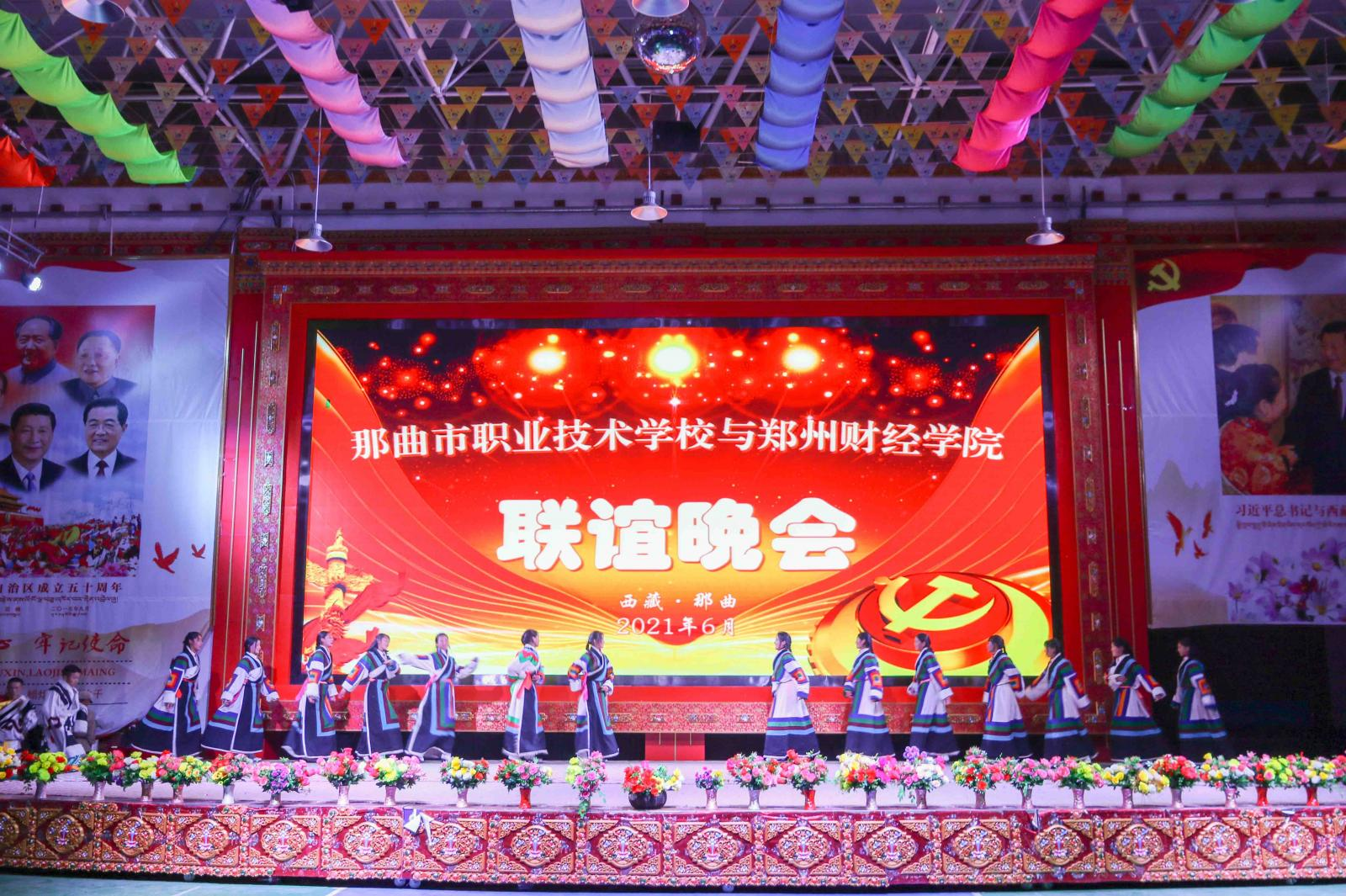 征程千里,续写援建友谊新篇——郑州财经学院博士班援藏交流活动圆满结束