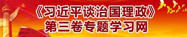 《习近平谈治国理政》第三卷专题学习网
