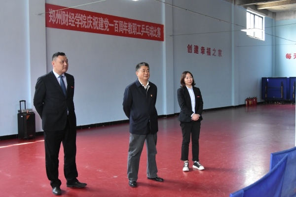 我校庆祝建党100周年教职工乒乓球比赛圆满结束