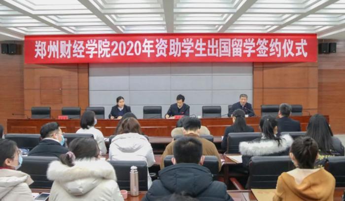 郑州财经学院举行2020年资助学生出国留学签约仪式