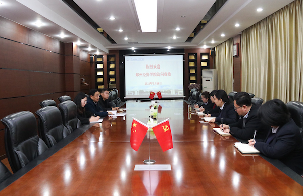 郑州经贸学院副校长刘登义一行来我校考察交流
