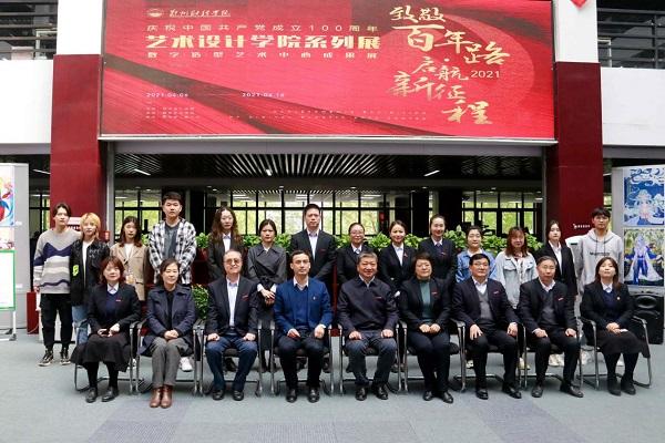 """为庆祝中国共产党成立100周年 艺术设计学院举办""""致敬百年路,启航新征程""""系列成果展开幕式暨首展"""