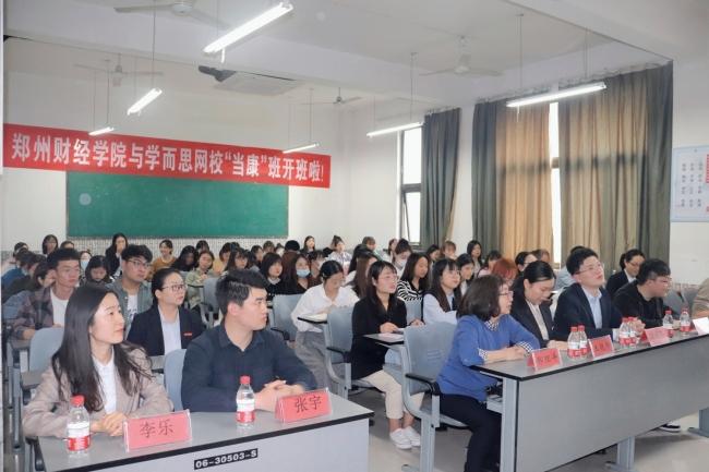 """郑州财经学院与学而思网校""""当康""""班举行开班仪式"""