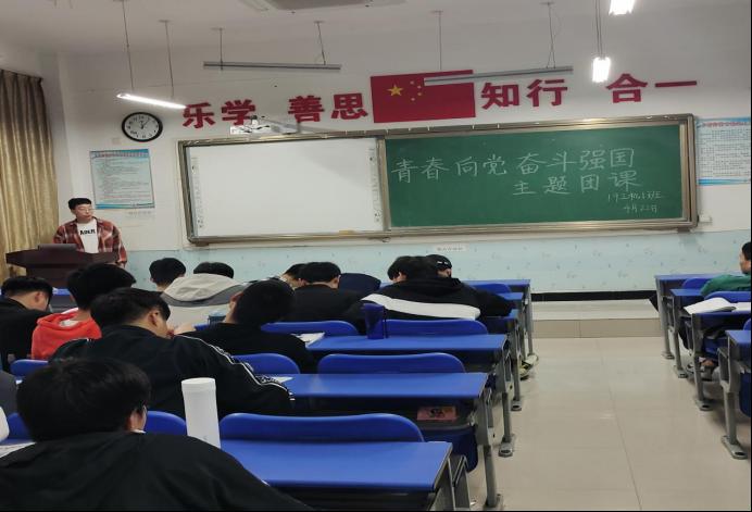 """机电与汽车工程学院开展""""青春向党,奋斗强国""""主题团课"""