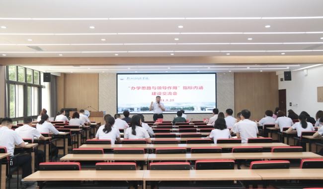 郑州财经学院召开评估指标内涵建设交流会
