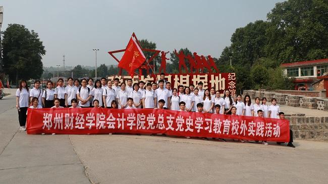 会计学院党总支赴豫西抗日根据地开展党史学习教育实践活动