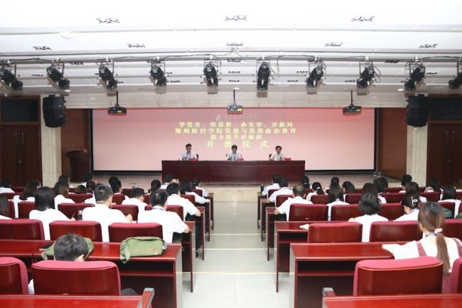 学党史、悟思想、办实事、开新局——郑州财经学院党建与思想政治教育能力提升研修班开班