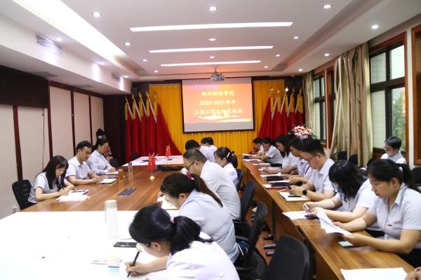 郑州财经学院2020-2021学年工会工作总结交流会