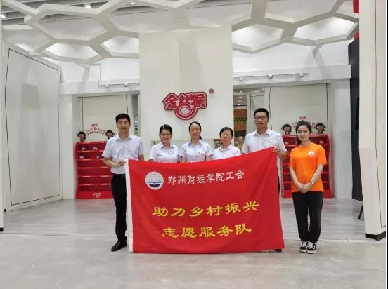 郑州财经学院工会助力乡村振兴志愿服务队到沈丘县跨境电商产业园参观调研