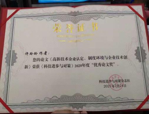 """我校青年教师许玲玲博士的论文喜获""""优秀论文奖"""""""