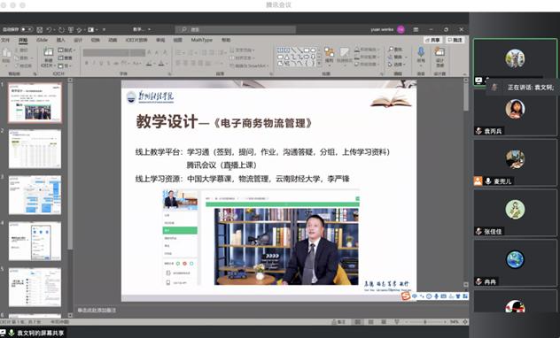 袁文轲老师线上教学展示