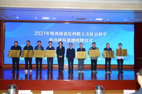 我校社科联参加2021年(第十届)河南社会科学学术年会