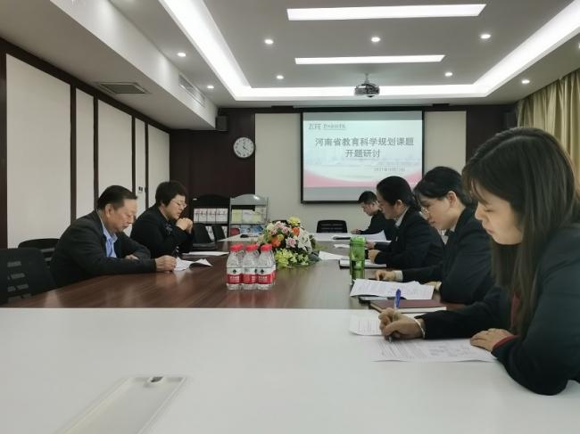会计学院组织河南省教育科学规划课题开题研讨会