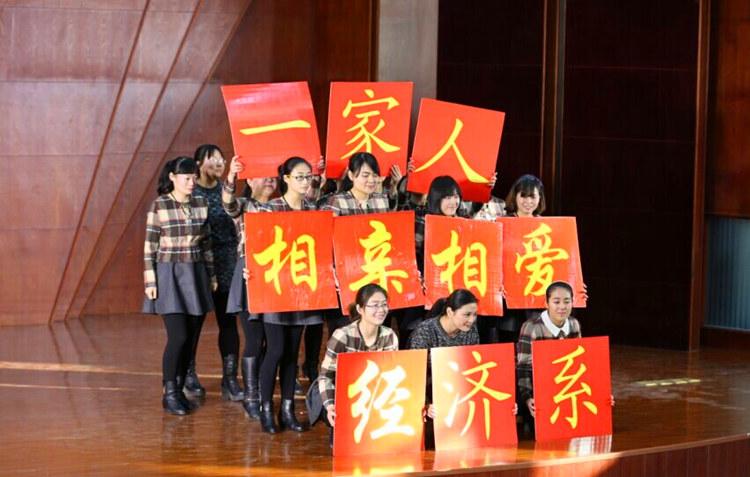 2015年庆元旦迎新年教职工联欢会之经济系手语舞蹈《相亲相爱一家人》