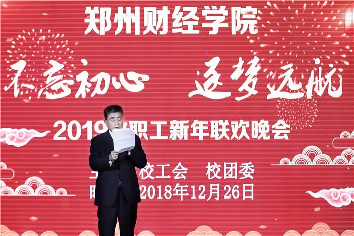 校党委书记李国强新年致辞