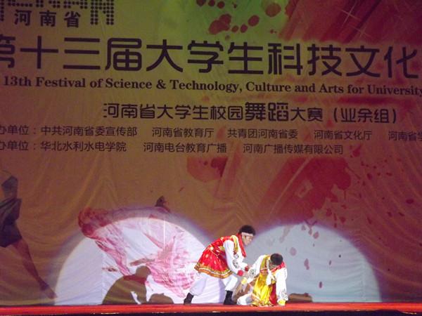 我院学生参加河南省校园舞蹈大赛