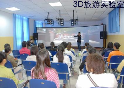3D旅游实验室