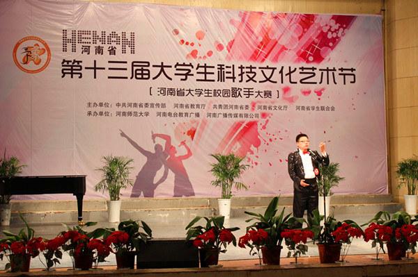 我院学生参加 河南省校园歌手大赛