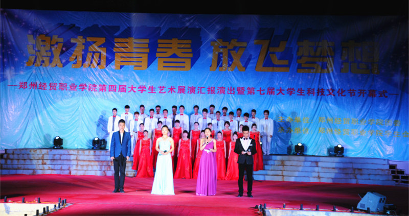 第七届科技文化节