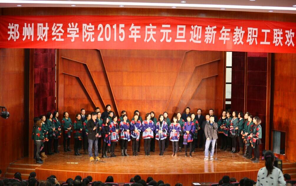 2015年庆元旦迎新年教职工联欢会之会计系合唱《站起来》