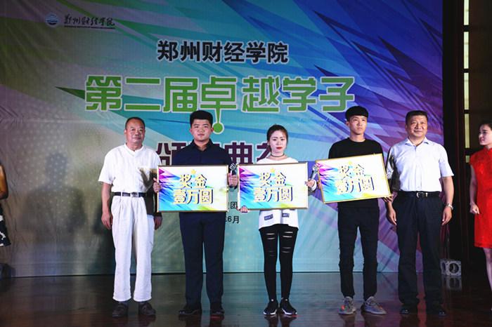郑州财经学院第二届卓越学子颁奖典礼