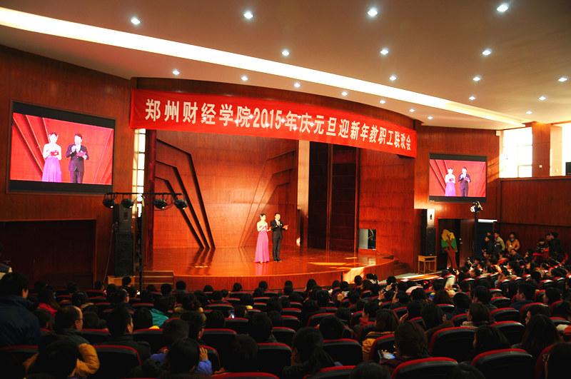 2015年庆元旦迎新年教职工联欢会会场