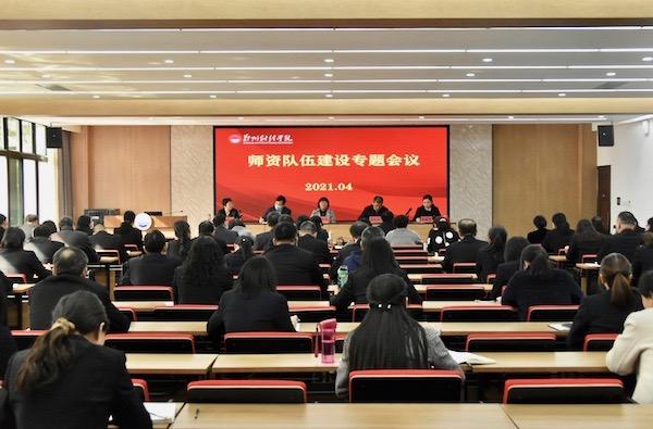 郑州财经学院召开师资队伍建设专题会议